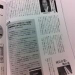 「情熱社長」に弊社代表のインタビューが掲載されました
