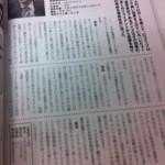 経済界2011年9月6日号