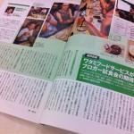 月刊飲食店経営 2011年8月号