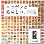 和民20周年記念キャンペーン「ニッポンは美味しい。」