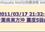 地震popup