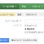 20130726電話コンバージョン