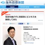 20141023海外投資新聞