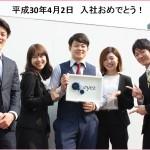 平成30年アイズ入社メンバー