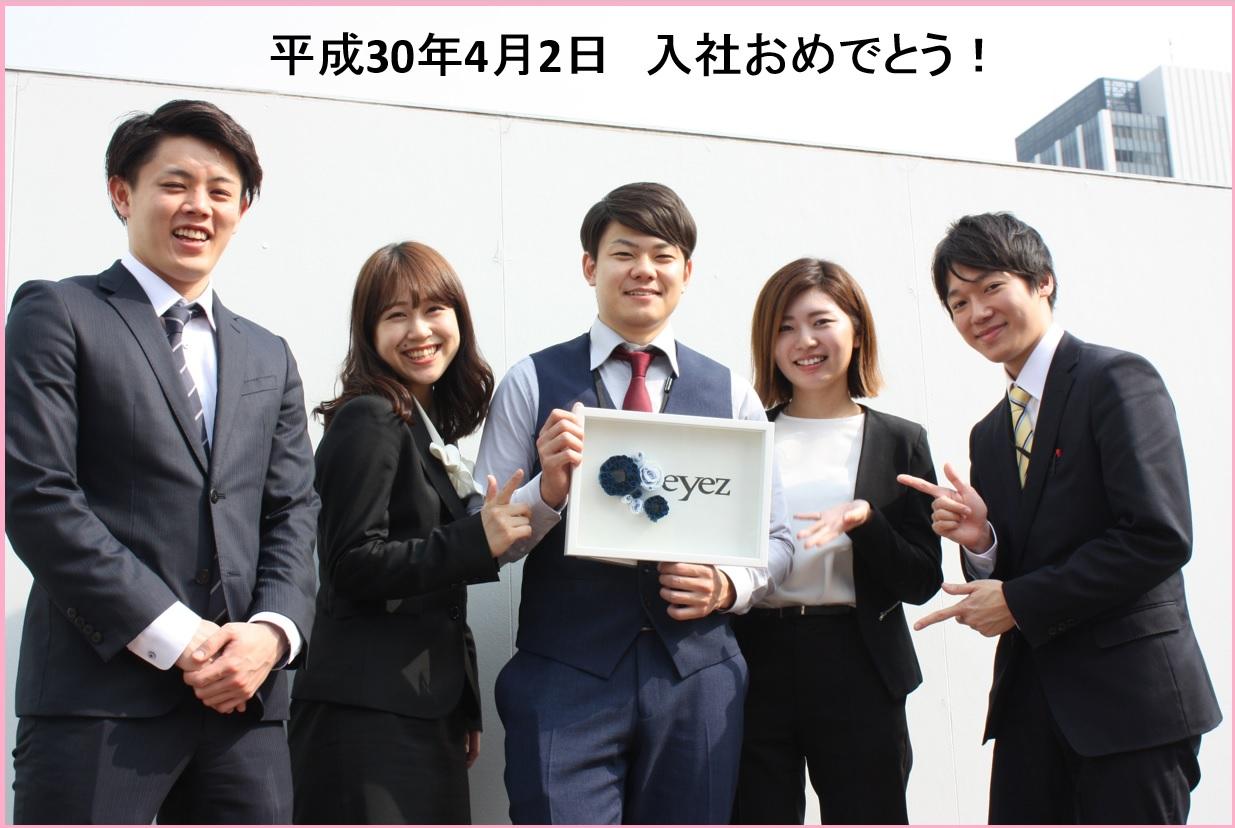 平成30年株式会社アイズ新メンバー