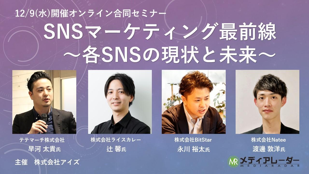 【12/9開催オンライン合同セミナー】SNSマーケティング最前線~各SNSの現状と未来~