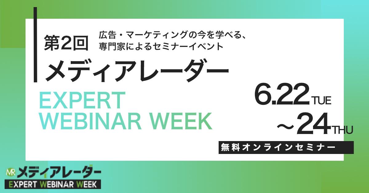 第2回 メディアレーダー EXPERT WEBINAR WEEK