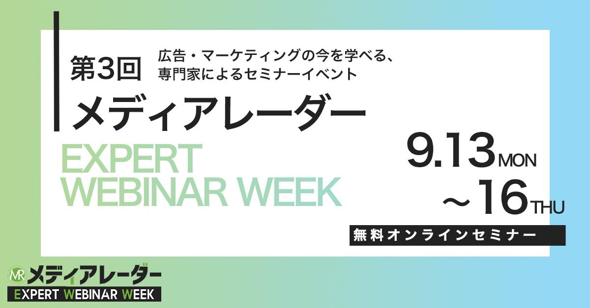 第3回 メディアレーダー EXPERT WEBINAR WEEK